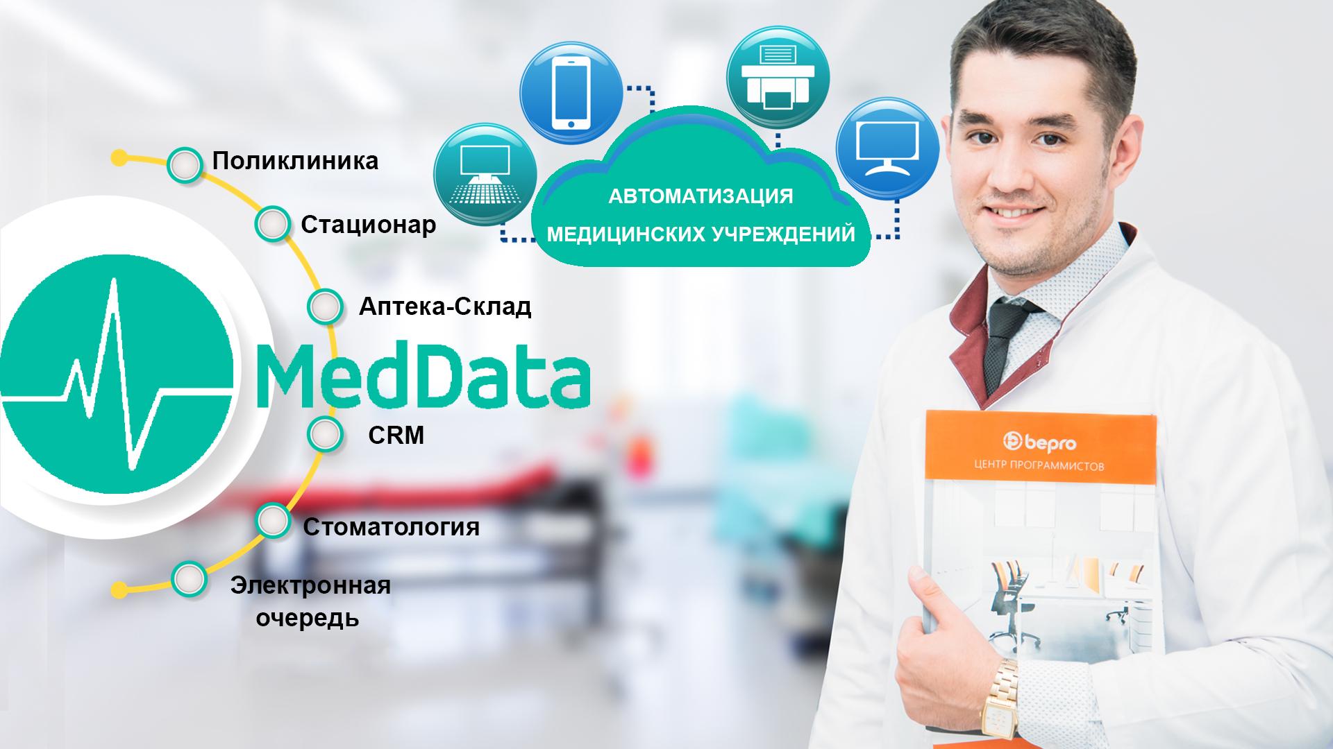MedData uz