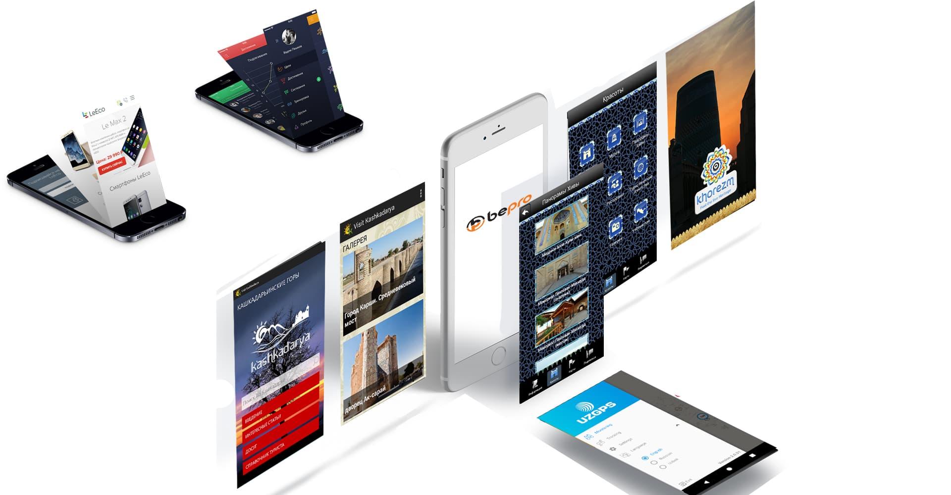 Разработка мобильных приложений — BePro