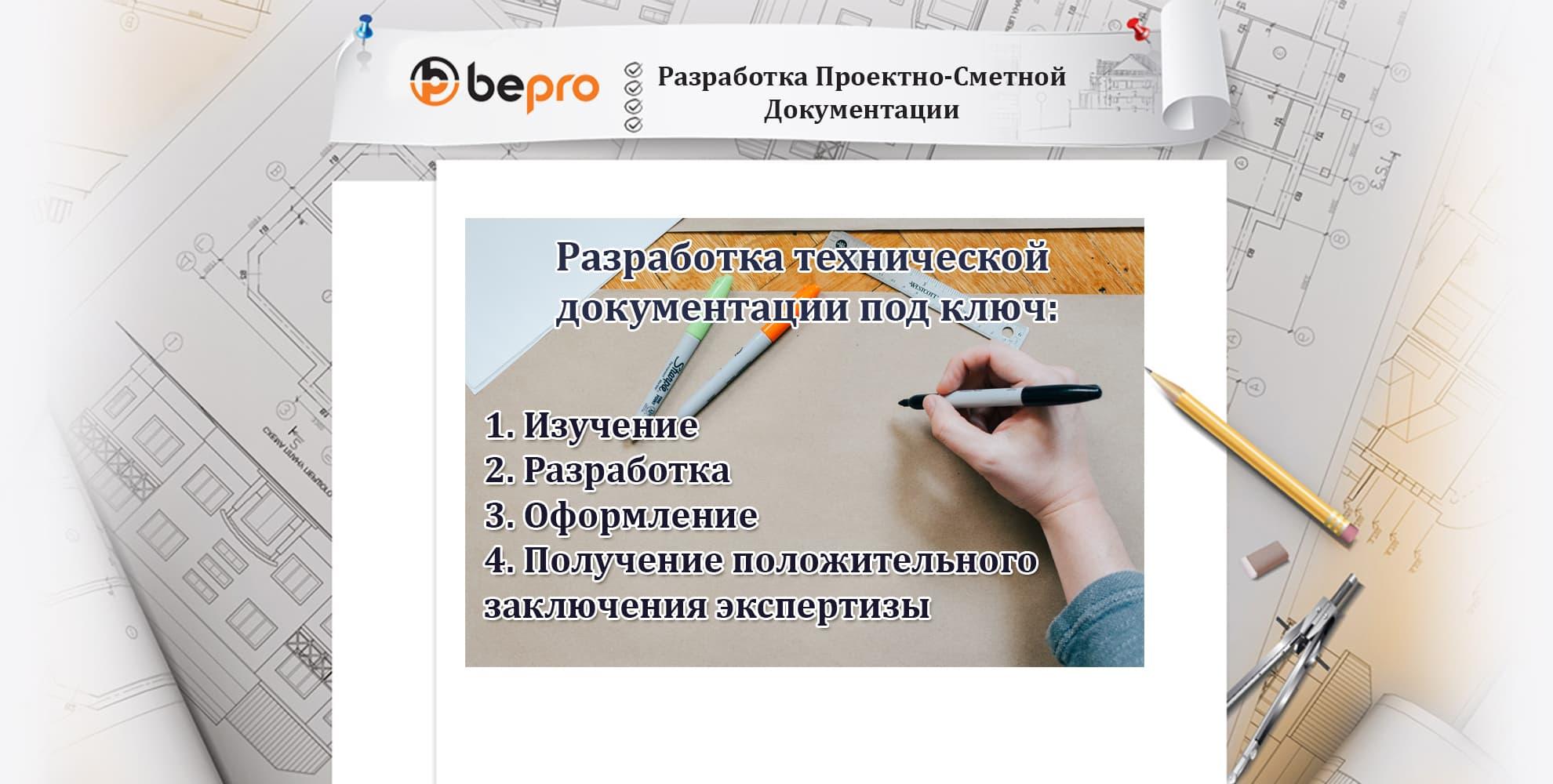 Разработка проектно-сметной документации