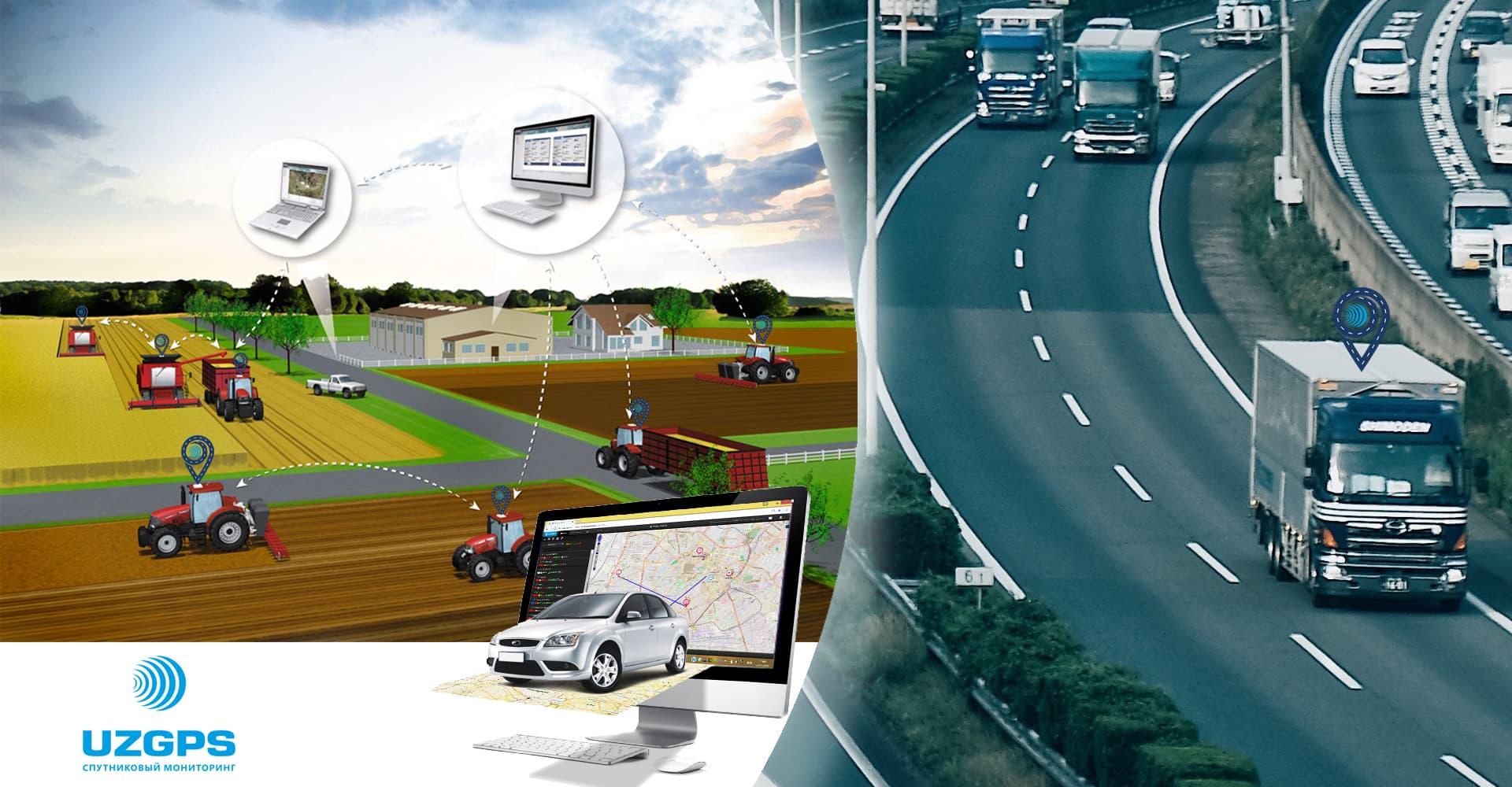 GPS мониторинг и диспетчеризация транспорта