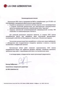 Отзыв от компании LG CNS Uzbekistan LLC