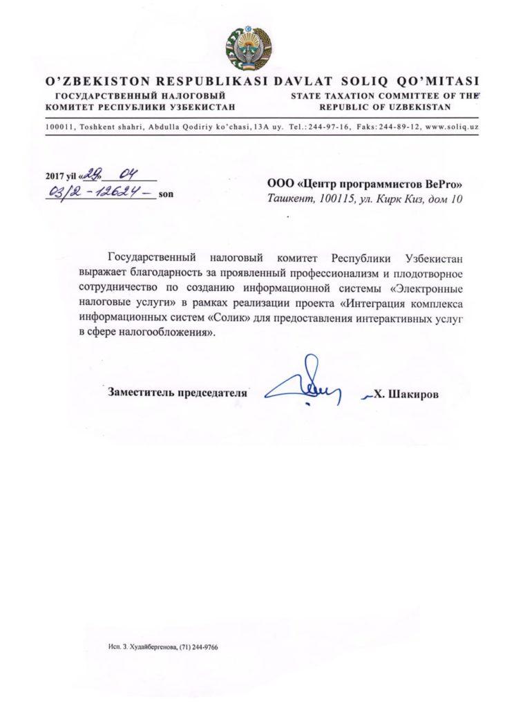 Отзыв от Государственного налогового комитет Республики Узбекистан.