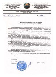 Отзыв от главного управления здравоохранения хакимията города Ташкента — городской родильный комплекс № 4
