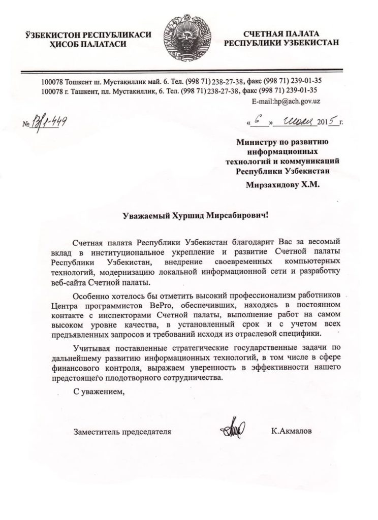 Отзыв от счетной палаты Узбекистана