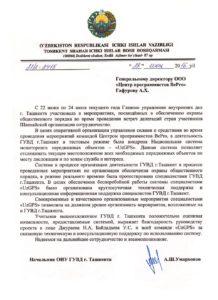 Отзыв от ГУВД г. Ташкента