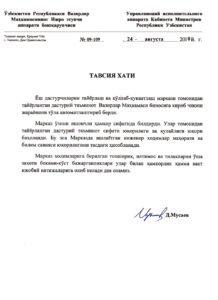 Отзыв от Управляющий исполнительного аппарата Кабинета Министров Узбекистана
