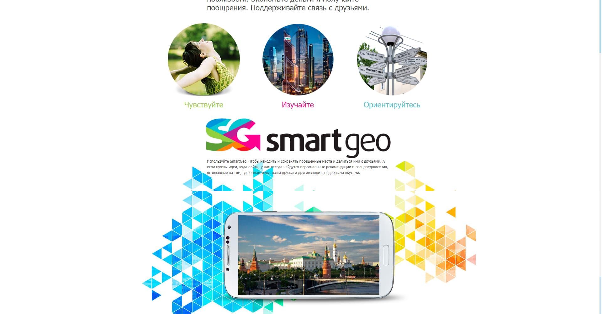 Smartgeo