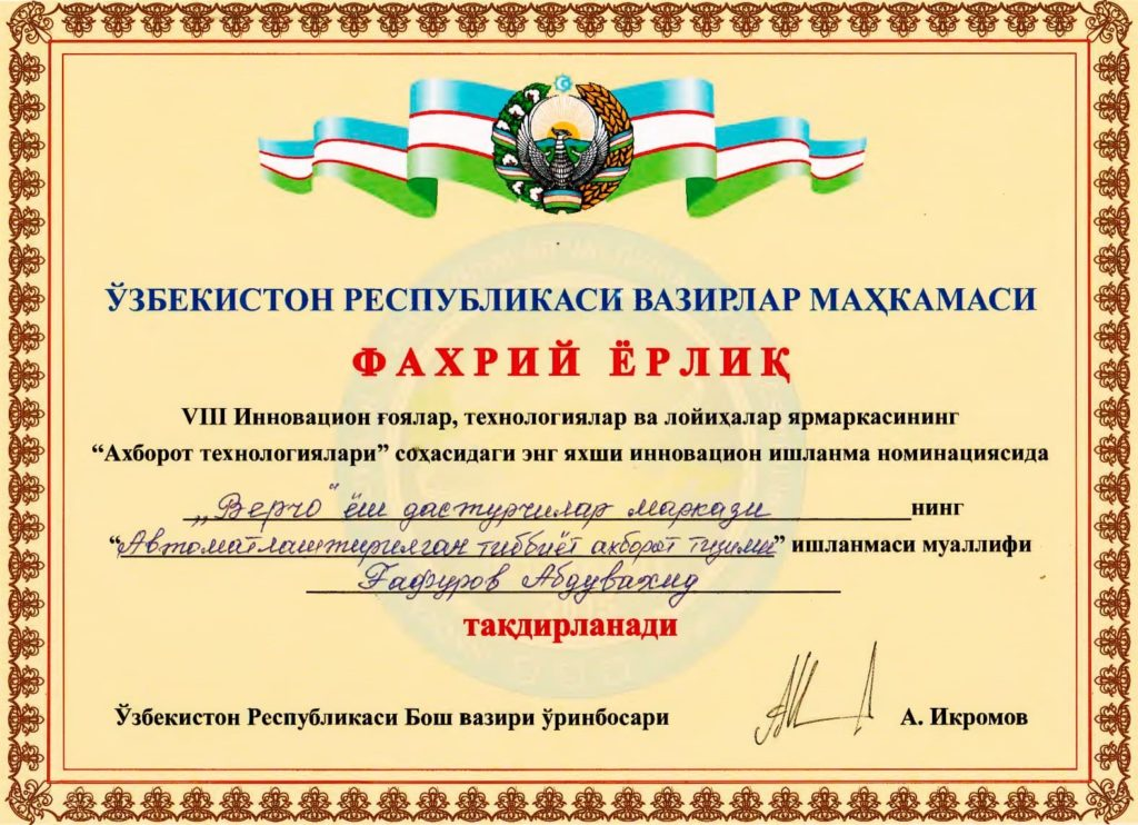 Награда MedData