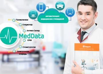 МИС «MedData»