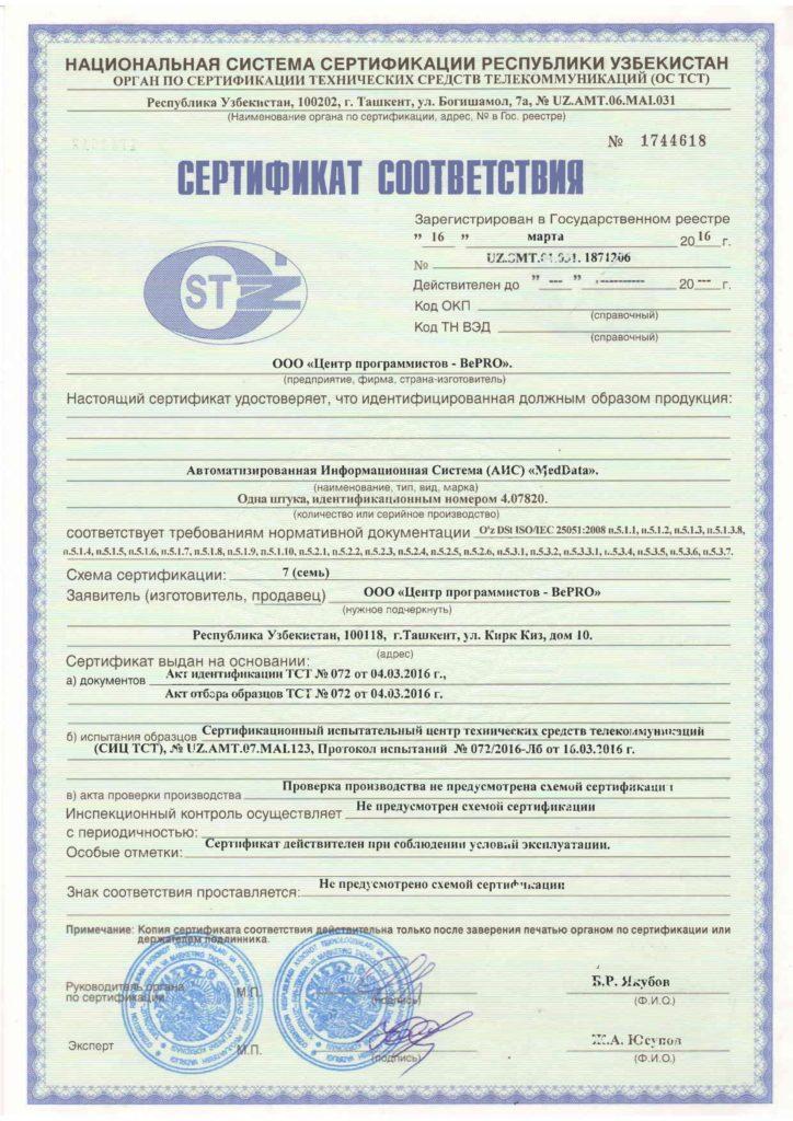 Сертификат MedData