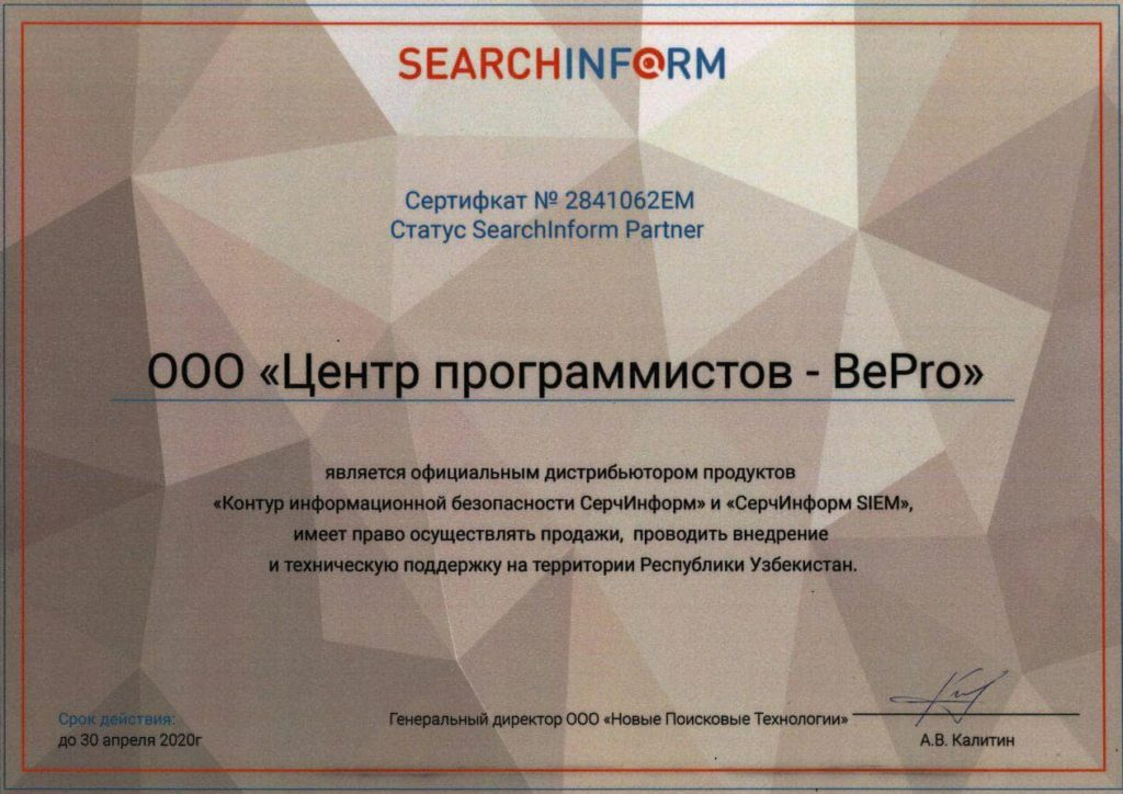 Сертификат Searchinform