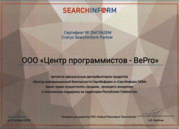 Сертификат Searchinform