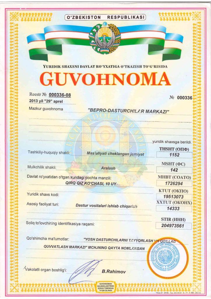 Удостоверение (Гувохнома) — BePro