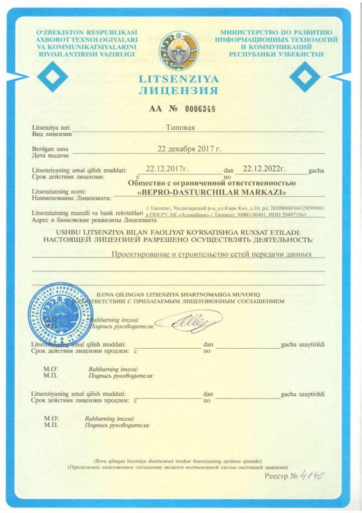 Лицензия MedData