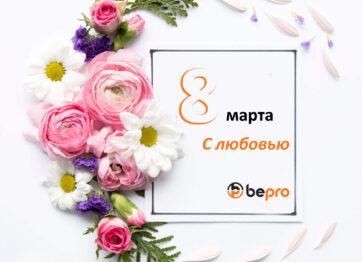 BePro поздравила своих коллег 8- марта